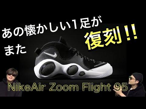7年ぶり復刻?!Nike Air Zoom Flight 95 OG DM0523-001|fearless_tokyo