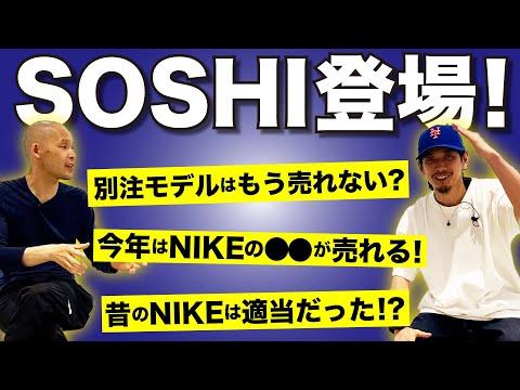 【コラボ】SOSHI登場!昔のNIKEは適当だった? NIKE JPの行方は?アトモス