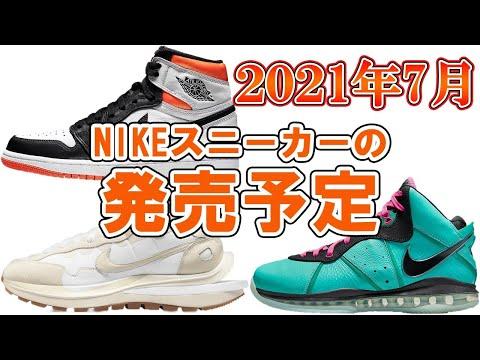 2021年7月NIKEスニーカー発売予定【スニーカー発売予定】Ryota Sneaker