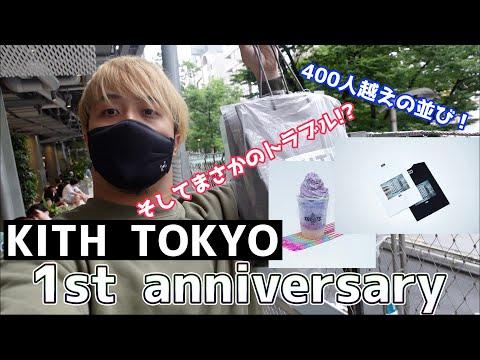 KITH TOKYO1周年記念!限定Tシャツを求めて徹夜と400人越えの並び!そしてまさかのトラブルに遭遇。NANTRA TV