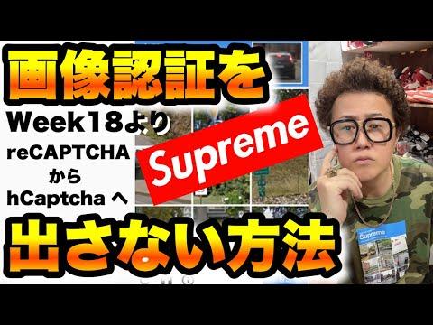 シュプリーム決済時に画像認証を出さない方法!日本ストリートカルチャー大学
