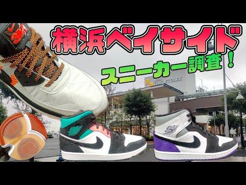 横浜ベイサイドでナイキのスニーカー調査!リーボックも見てきました。しぷタツTV