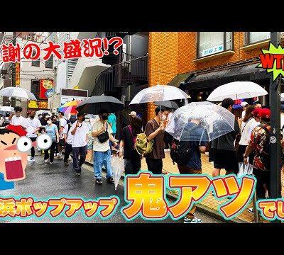 感謝感激の大盛況!SAMPLES横浜ポップアップ密着動画!朝岡周& The Jack Band