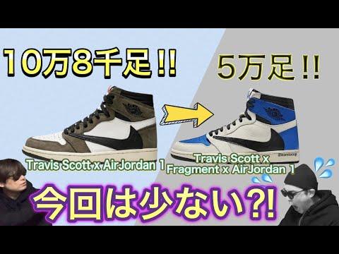 19年のモカより少ない??Travis Scott x Fragment x NIKE Air Jordan 1 Retro High OG SP!