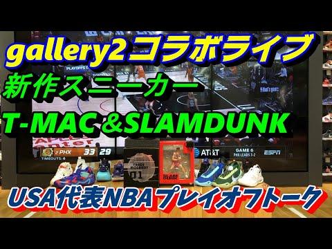 NBA PLAY OFF 新作スニーカー&スラムダンクフィギュア| デルピエロ石田