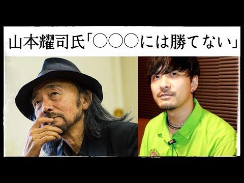 世界的デザイナーが「勝てない」と言い切ったファッション 〜Y-3/Yohji Yamamoto 山本耀司(ヨウジヤマモト)氏について〜