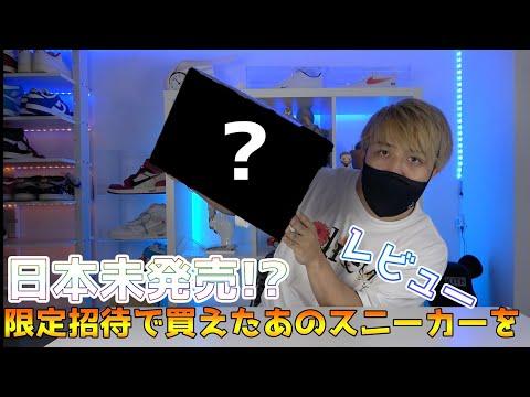 【スニーカーレビュー】日本未発売のあのスニーカーを限定オファーで購入しました!NANTRA TV