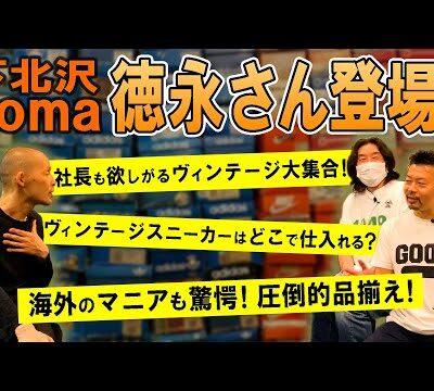 【世界のマニアも驚愕】ヴィンテージスニーカー専門店「soma」に行ってみた!atmos