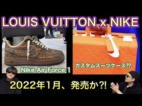 """2022年1月発売?Louis Vuitton x Nike Air Force 1 Collection OFF-WHITE x Nike Dunk """"The 50"""" Collection"""