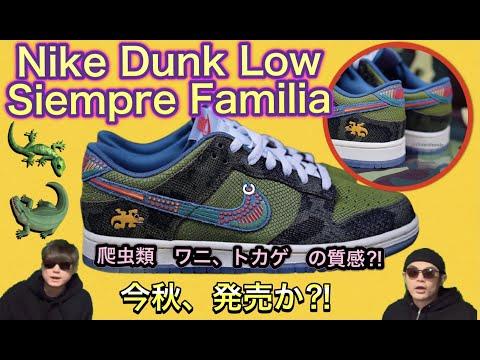 """秋頃、発売?Nike Dunk Low """"Siempre Familia"""" FTC x Nike SB Dunk Low """"Bathhouse"""" Nike Dunk High """"Aluminuim"""""""