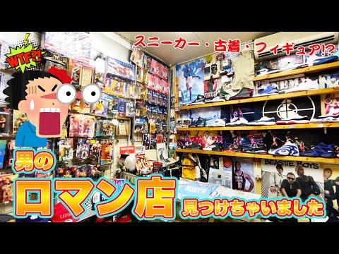 [スニーカー・古着]男のロマンが詰まりまくった最高のお店見つけちゃいました|朝岡周& The Jack Band