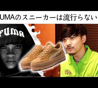 プーマのスニーカーは流行らない?〜PUMAの魅力と買いやすさ〜CRD