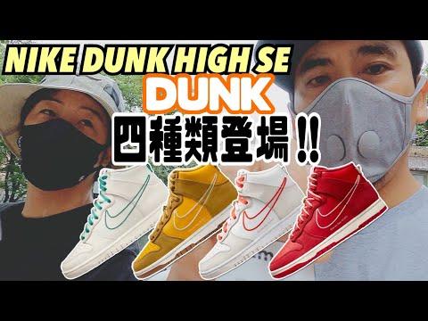 【並びレポ&購入確率分析】DUNK四種登場!NIKE DUNK HIGH SE|靴垢男子