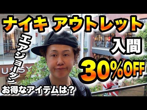 入間アウトレット速報|メンバーデイズで激アツなナイキアウトレットを探索|日本ストリートカルチャー大学
