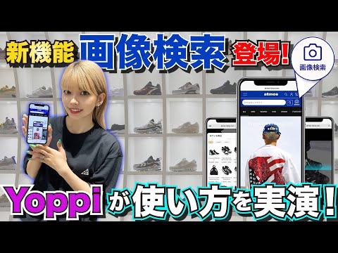 【簡単便利】画像から気になる商品が検索できる新機能をYoppiが実演! -atmos TV- Vol.284-