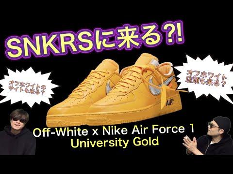 """店舗やSNKRSに来る?Off-White x Nike Air Force 1 """"University Gold"""" オフホワイトxナイキエアフォース1「レモネード」"""