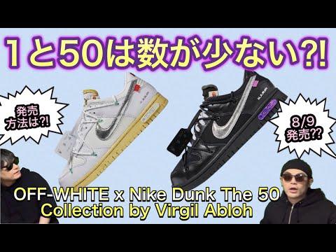 """1と50は数が少ない?OFF-WHITE x Nike Dunk """"The 50"""" Collection c/o Virgil Abloh Nike Dunk Low """"Brooklyn Nets"""""""