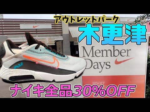 ナイキメンバー限定、全品30%OFFセール開催!三井アウトレットパーク木更津でスニーカー調査|しぷタツTV