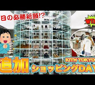 当選祈願がてらKITH TOKYOでスニーカー・新作アパレルをのんびりショッピング!朝岡周& The Jack Band