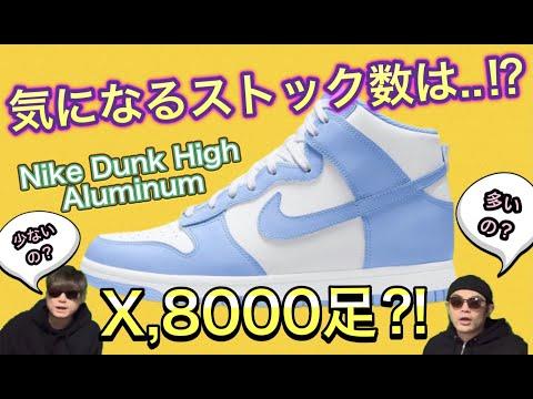 """ストックは多い?Nike Dunk High """"Aluminum"""" DD1869-107 fearless_tokyo"""