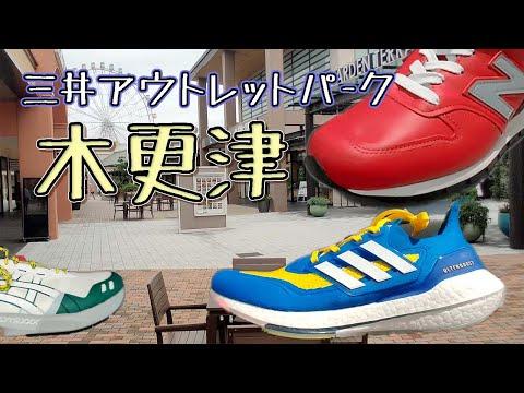 木更津のアウトレットでNew Balance、adidas、ASICSなどのスニーカー見てきました!セール情報など。