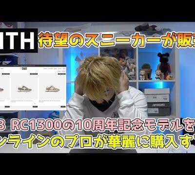 KITH × New Balance RC 1300 10th Anniversaryが発売!オンラインで勝ち取っていく!NANTRA TV