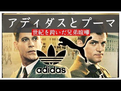 adidasとPUMAの関係 〜世紀を跨いだ兄弟喧嘩〜