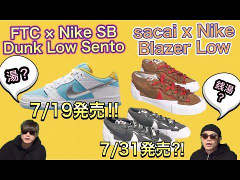 SNKRS 2021年7月19日発売!FTC x Nike SB Dunk Low sacai x Nike Blazer Low British Tan fearless_tokyo
