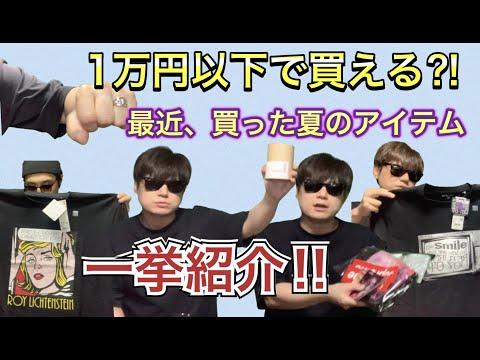 【ファッション】1万円以下でこの夏に買ったアイテム、一挙紹介!UT decka quality socks ナイキ ACG BATONER/バトナー supeme x Butthole surfers
