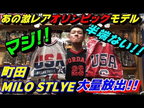あの激レアオリンピックがデッドストックで!半端ない町田MILO STLYE!バスケットマン【デルピエロ石田】
