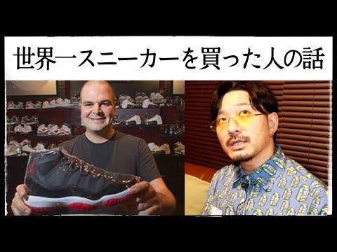 世界一スニーカーを買った人の話 CRD