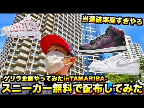 当選確率高すぎるゲリライベントでスニーカーをプレゼントしてみた inTAMARIBA TOKYO|崎山翼 TsubasaSakiyama -Drummer