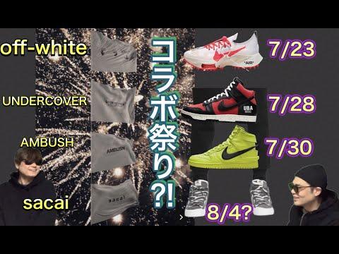"SNKRSに来た!アンダーカバー x Nike Dunk High 1985 ""UBA"" アンブッシュ x Nike Dunk High ""Flash Lime"" sacai x Nike"