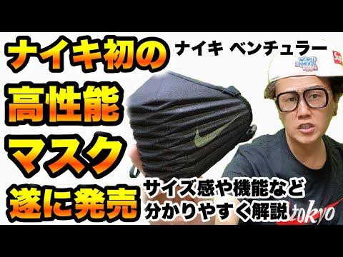 『ナイキ ベンチュラー』遂に発売!NIKE史上初の高性能マスク