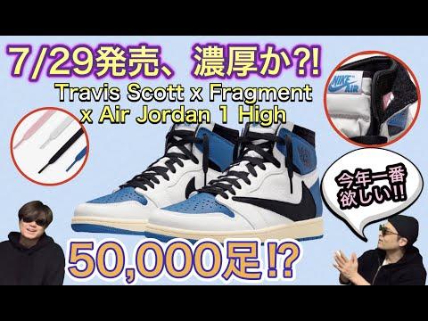 Travis Scott x Fragment x Air Jordan 1 High 近日中にリリース?