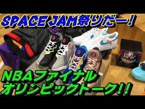NBAファイナル&オリンピックトーク!spacejam祭りだー!デルピエロ石田