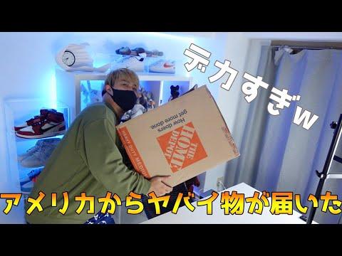 アメリカからスペシャルBOXに入ってるスニーカー届いた!NANTRA TV