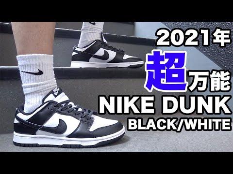"""【ナイキスニーカーレビュー】NIKE DUNK LOW """"BLACK/WHITE"""""""