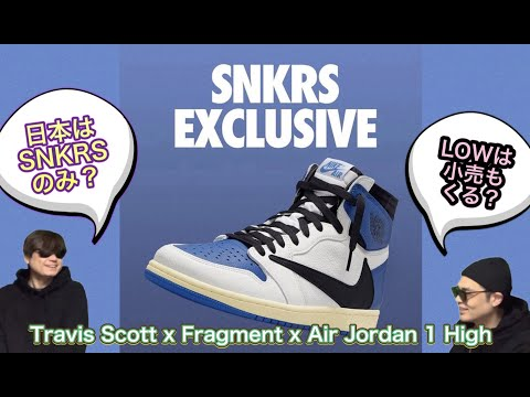 SNKRS独占発売?Travis Scott x Fragment x NIKE Air Jordan 1 High