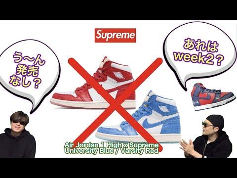 """秋冬のリリースはなし?NIKE Air Jordan 1 High x Supreme """"University Blue"""""""