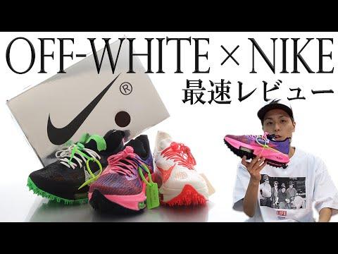 NIKE × OFF-WHITEをレビュー!ヴァージル・アブローとオフホワイトについて
