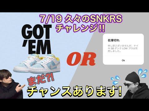SNKRSオンラインチャレンジ!FTC x Nike SB Dunk Low DH7687-400