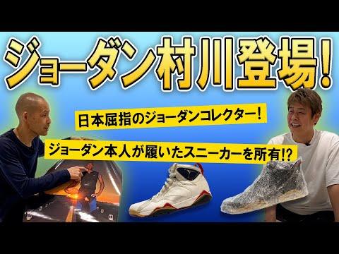 ジョーダン村川さんコラボ!ジョーダンが実際に履いていたスニーカーが登場