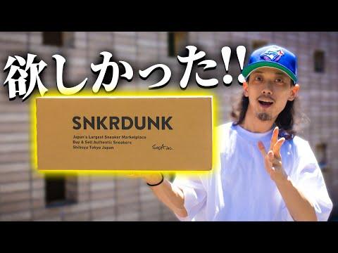 【スニーカーダンク】買えなかったけど諦めれずスニダンで購入