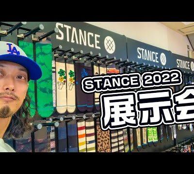 STANCEの展示会に行ってきた!靴下ならやっぱりこのブランド!