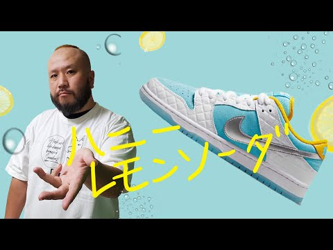 "FTCのNIKE DUNK SB ""SENTO""の動画か分からなくなる動画 銭湯"