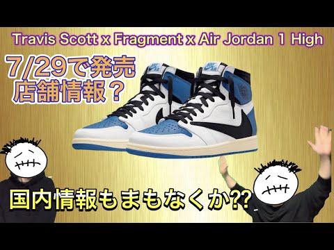 7/29で発売!店舗情報?Travis Scott x Fragment x NIKE Air Jordan 1 High