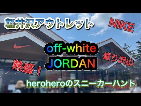 軽井沢アウトレットまだあるかOff-white?オフホワイト