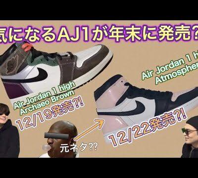 "12月発売?NIKE Air Jordan 1 ""Archaeo Brown"""