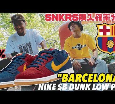 "NIKE SB DUNK LOW PRO ""BARCELONA""(バルセロナ)【SNKRS購入確率分析導入】"